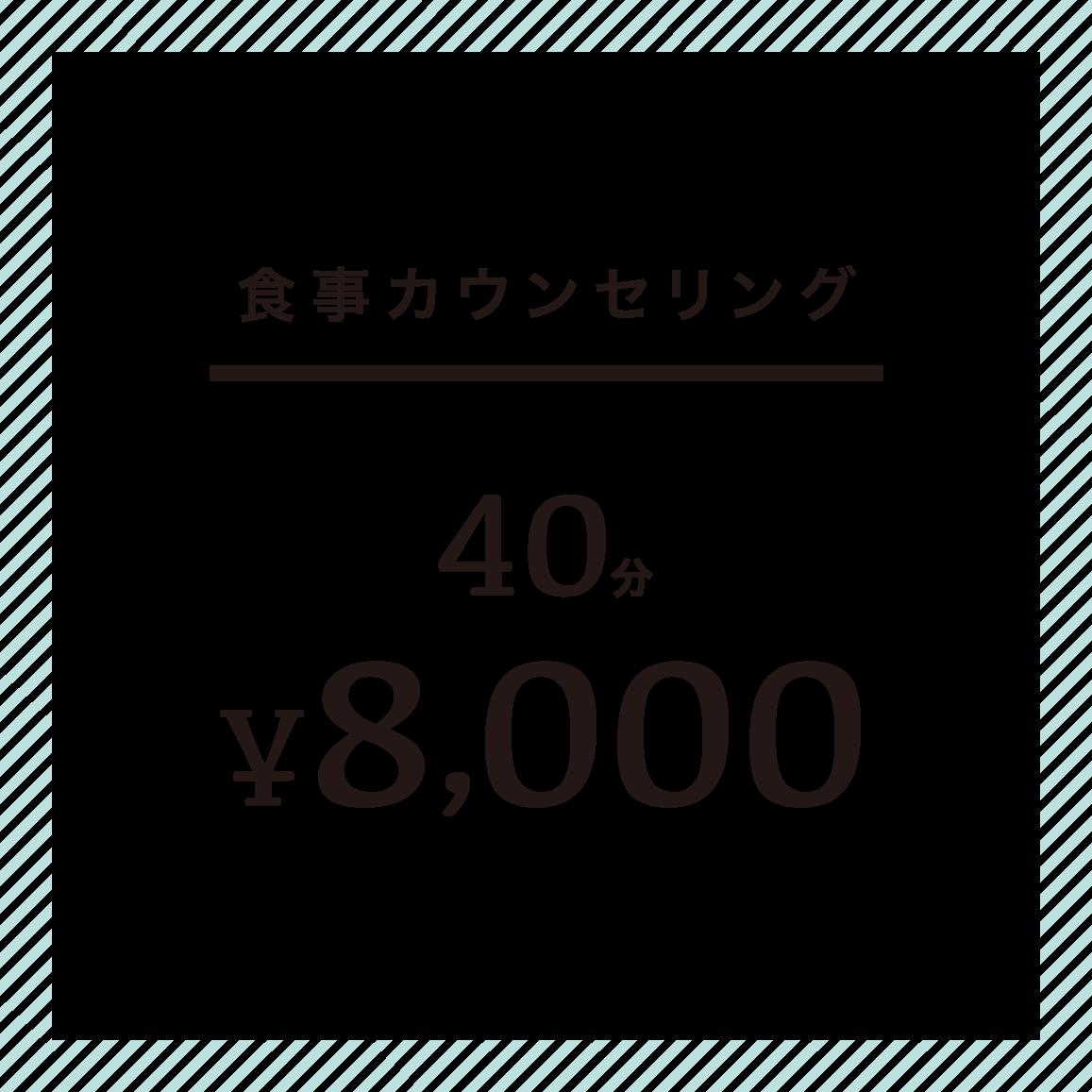 食事カウンセリング40分8,000円