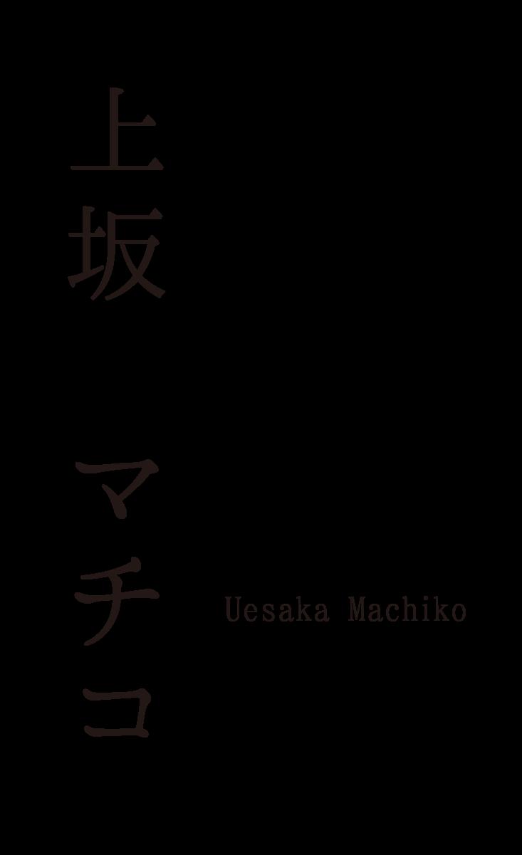 上坂マチコ
