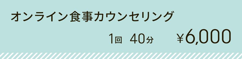 オンライン食事カウンセリング 1回40分 ¥8,000