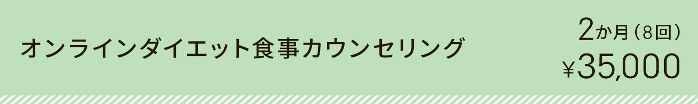 オンラインダイエット食事カウンセリング 2か月(8回)¥35,000