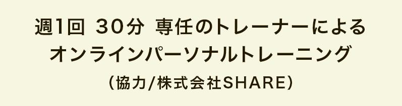 週1回 30分 専任のトレーナーによるオンラインパーソナルトレーニング(協力/株式会社SHARE)