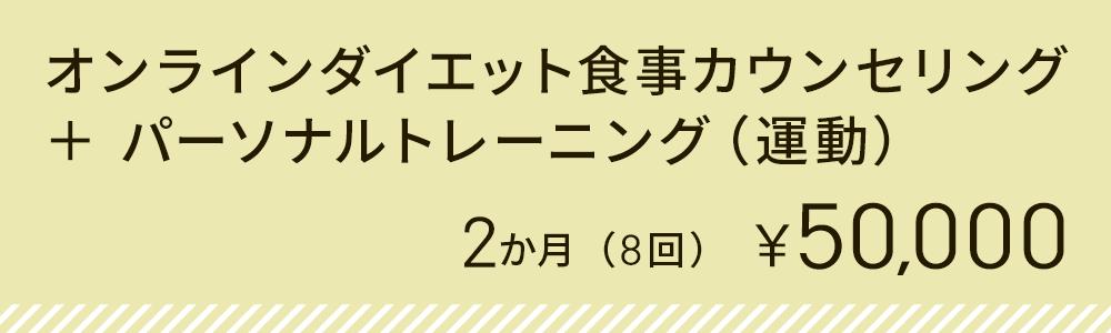 オンラインダイエット食事カウンセリング+ パーソナルトレーニング(運動) 2か月(8回) ¥55,000